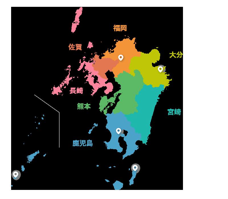 九州の実績