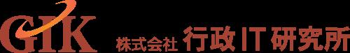 株式会社 行政IT研究所
